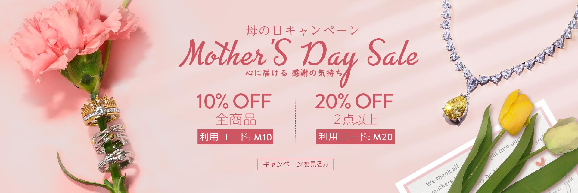 mother-s-day-sale-2021